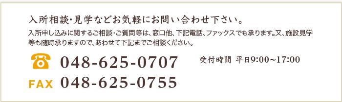 入所相談等の連絡先電話番号